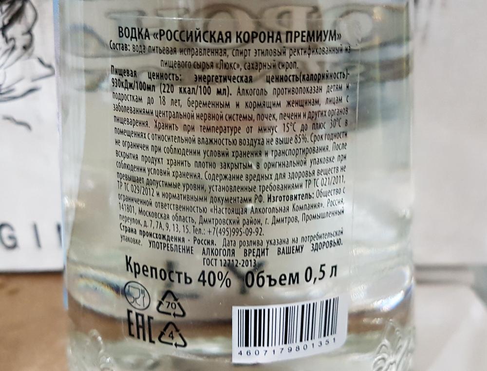 Что интересного в Светофоре после праздников.алкоголь