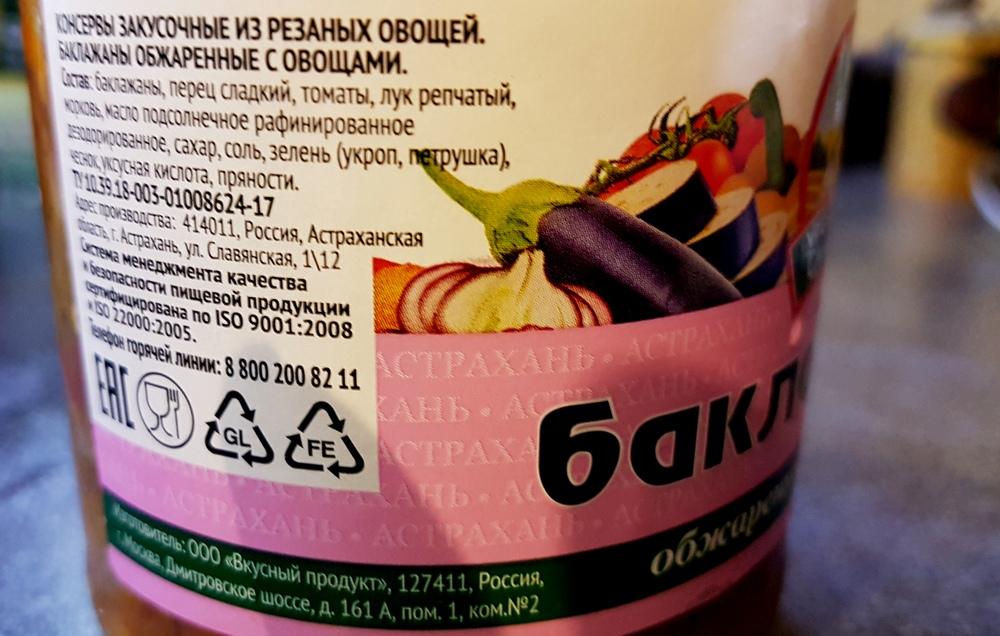 овощные консервы 12
