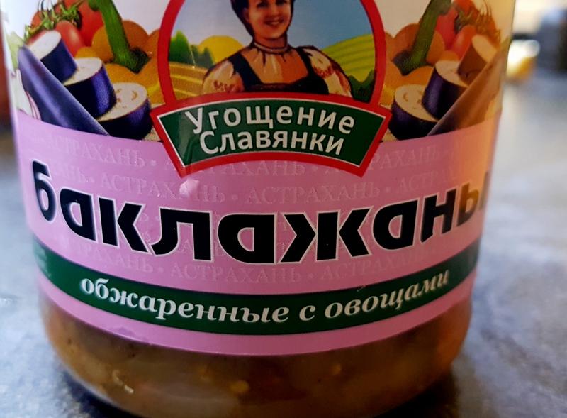 овощные консервы 14