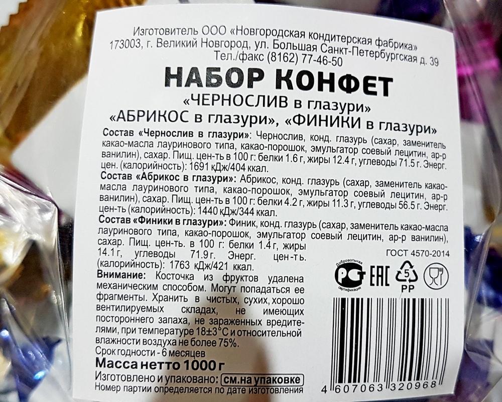 проверенные кондитерские изделия в Светофоре