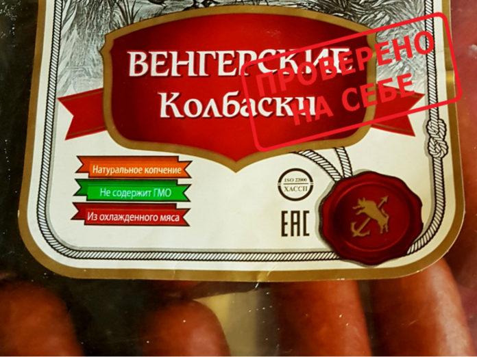 тестируем колбаски венгерские из Светофора 2