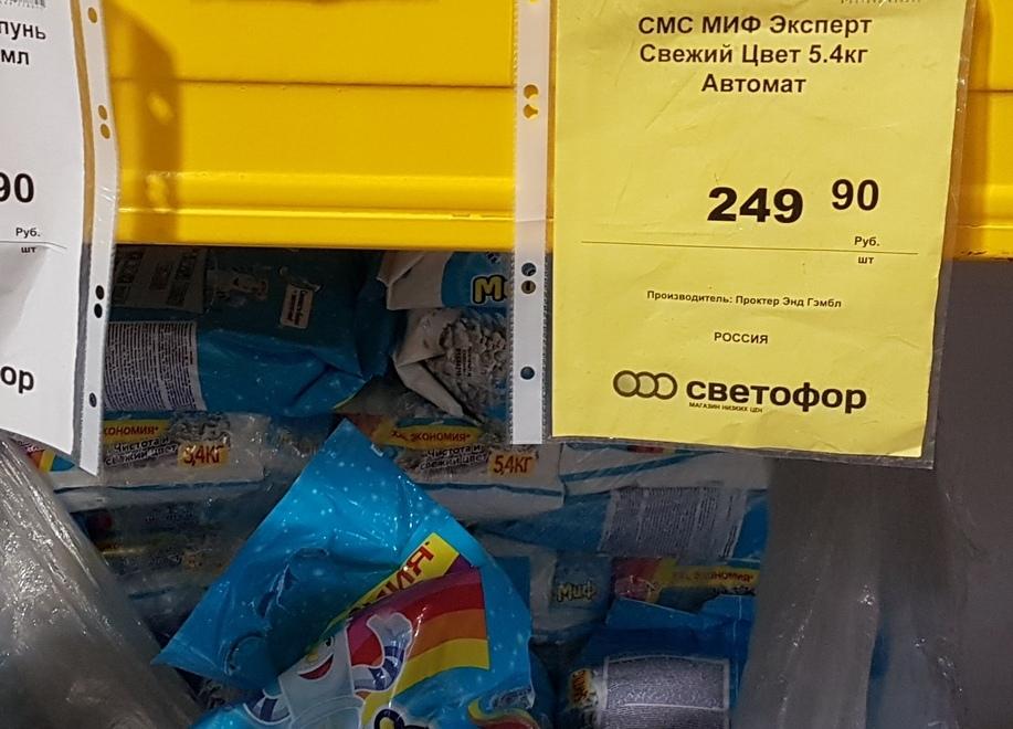 товары для стирки в Светофоре
