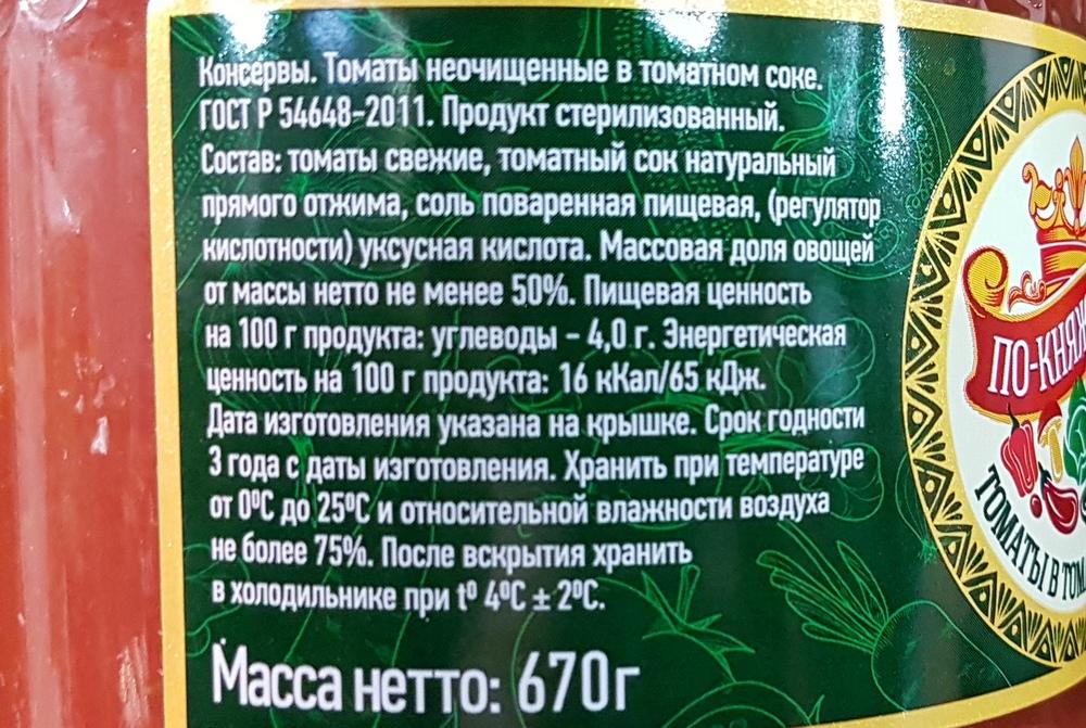 """Томаты в томатном соке """"По-княжески"""""""