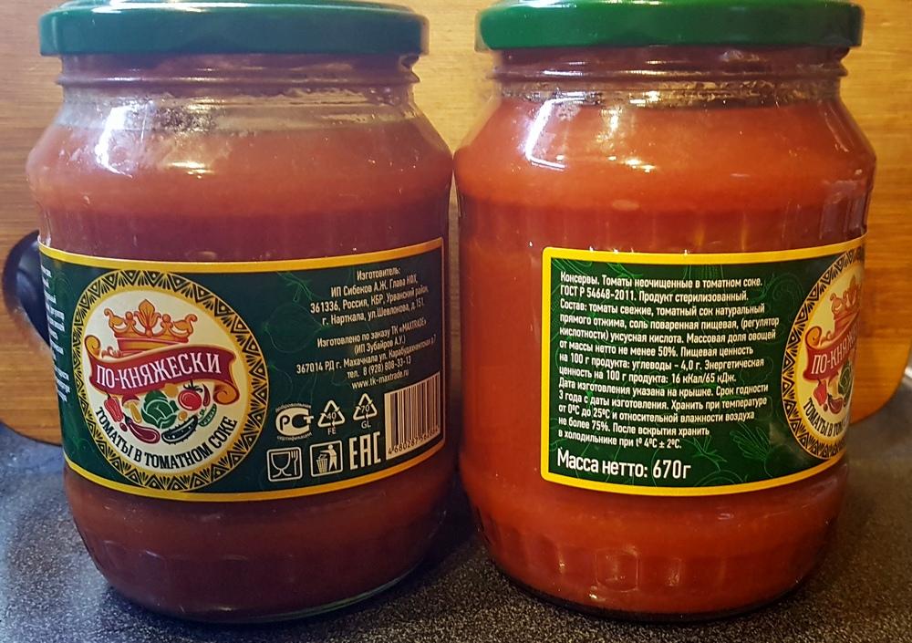 томаты по-княжески