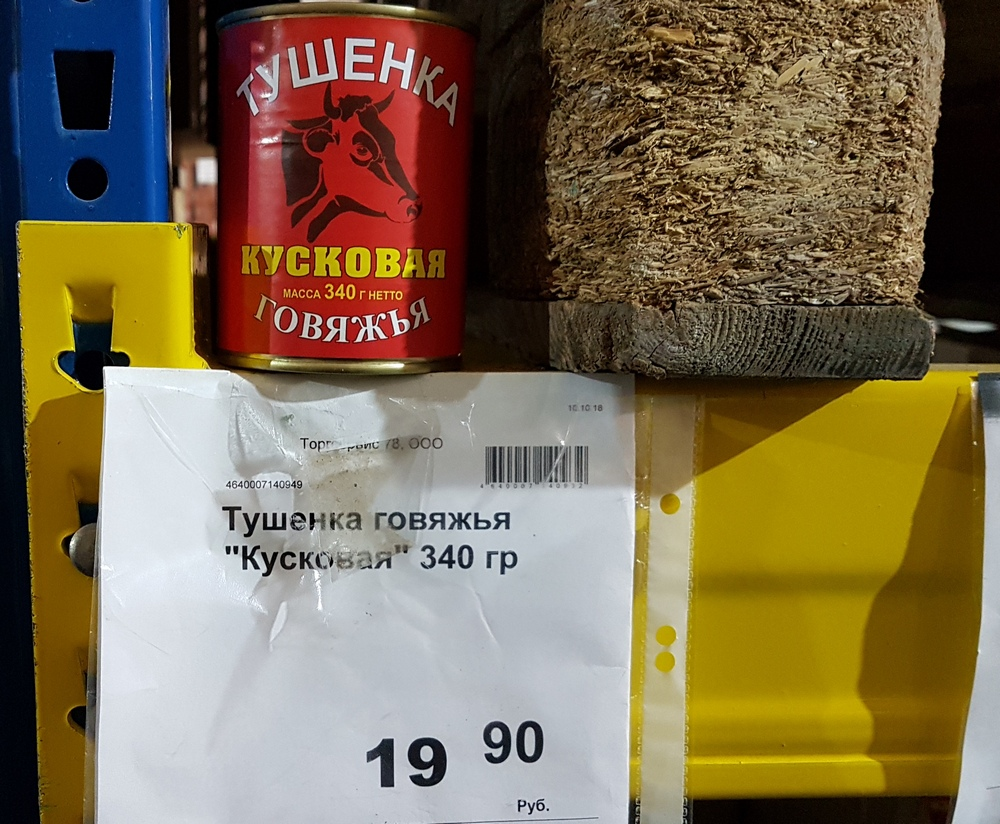 тушенка за 20 рублей из Светофора