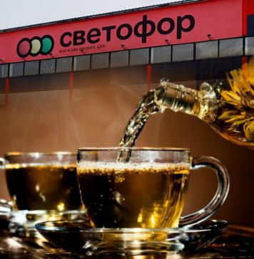 чай и другие напитки в Светофоре