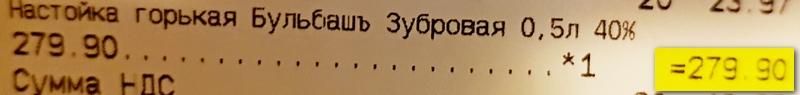 чек зубровка