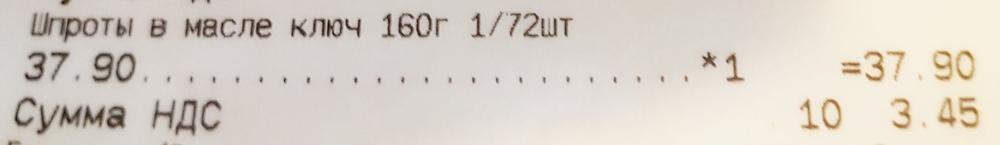 чек на шпроты