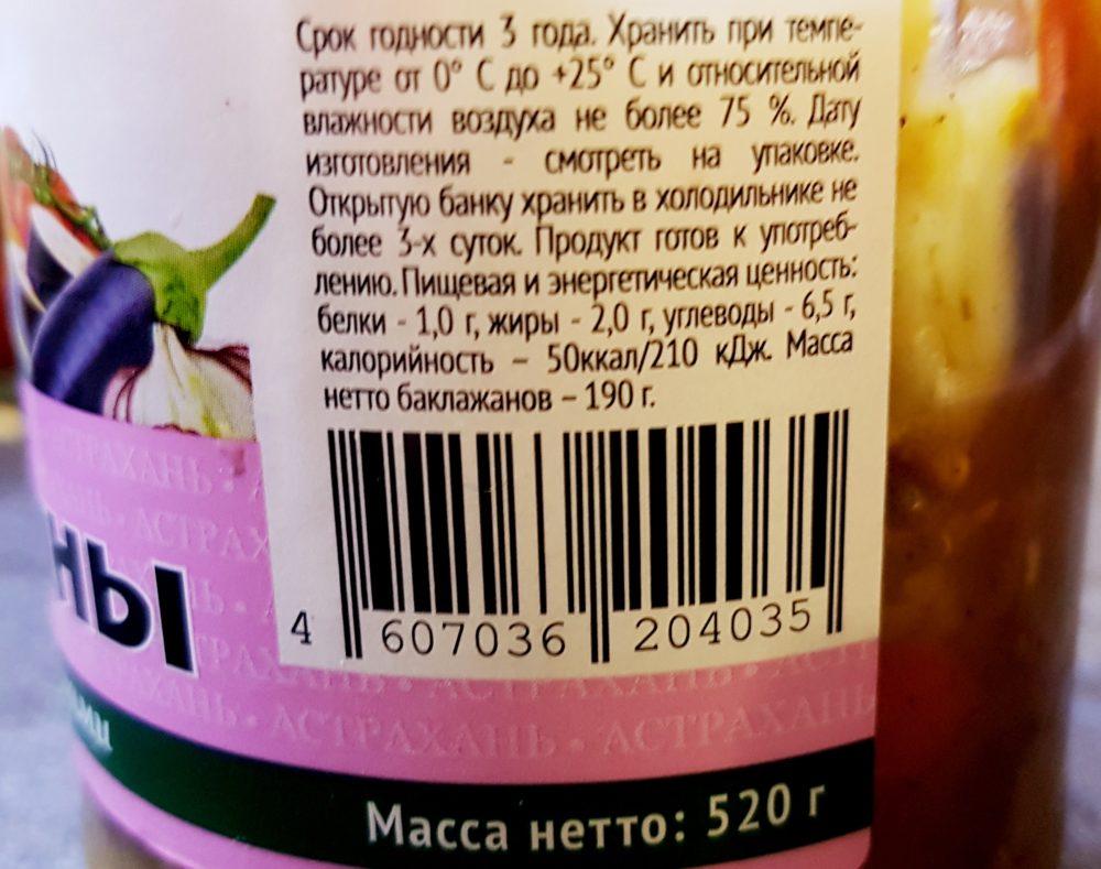 овощные консервы 15