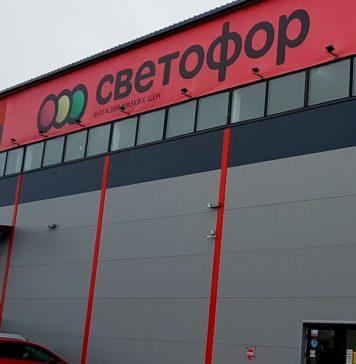 Что интересного продается сейчас в Светофоре