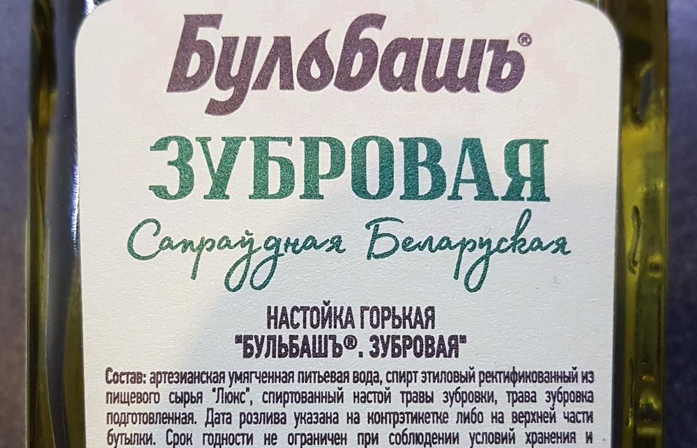 горькая настойка Бульбашъ Зубровая.1
