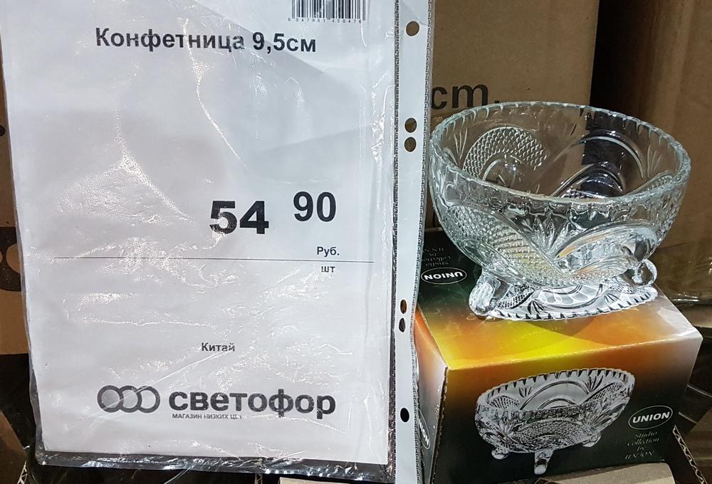 посуда в Светофоре