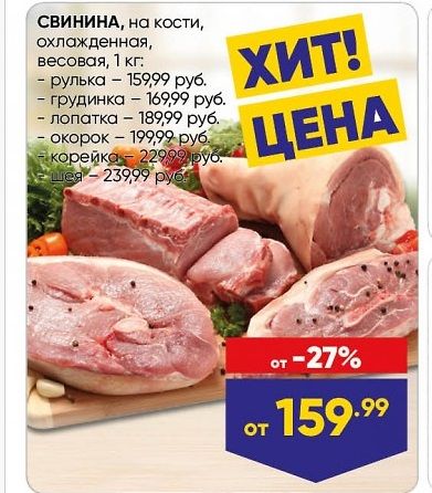 скидки на мясо в Ленте