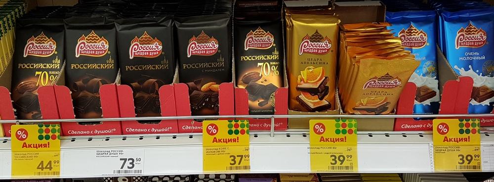 скидки на шоколад в пятерочке