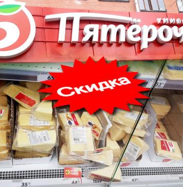 Сыр в Пятерочке. Скидки