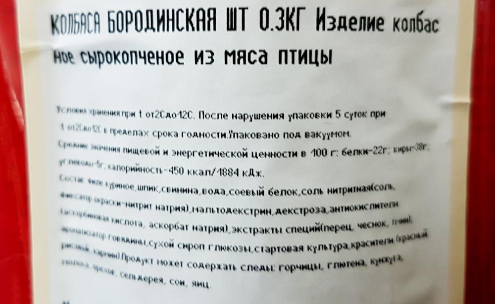 """Колбаса копченая """"Бородинская"""""""