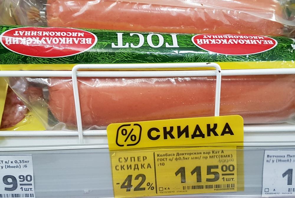 колбаса в Магните