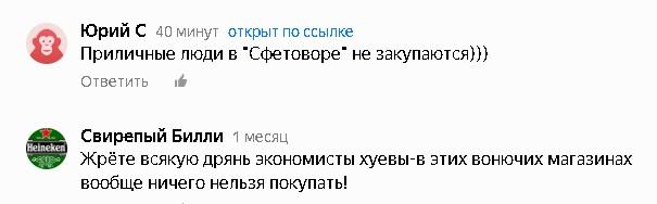 комментарии о Светофоре