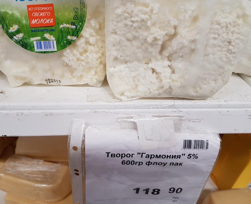 молочные продукты в Светофоре