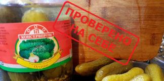 огурчики маринованные Консервпром из Светофора