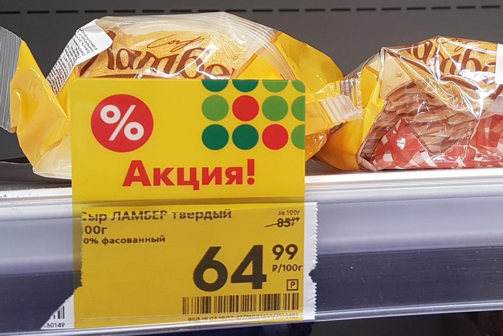 5ка скидки на сыр