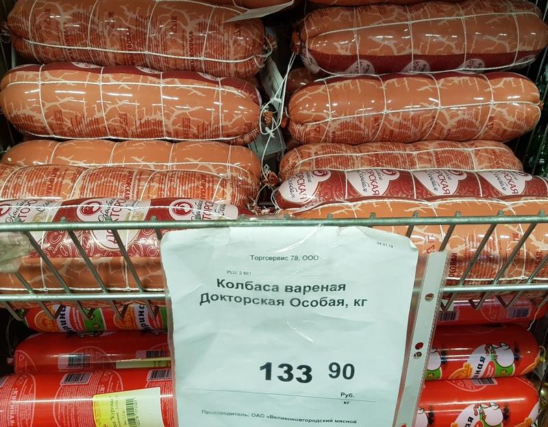 колбаса в Светофоре