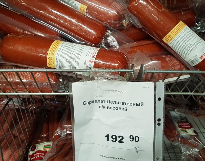колбаса в Светофоре 034
