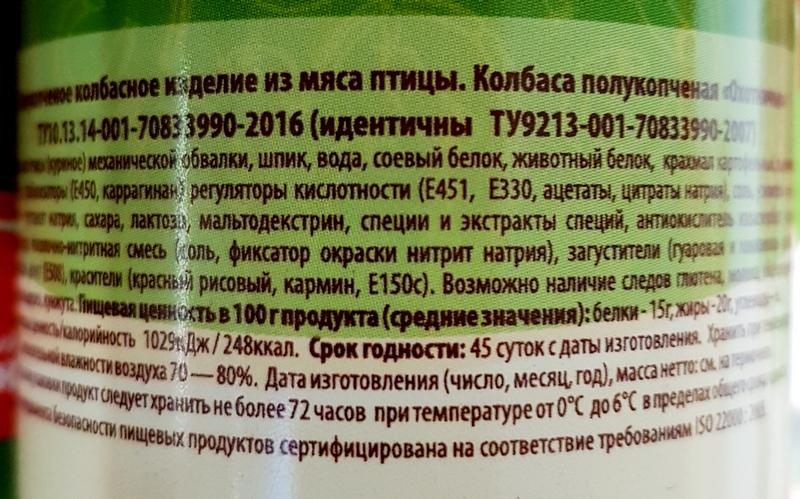 колбаса в Светофоре 16