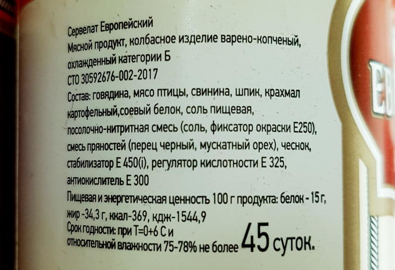 колбаса в Светофоре 28