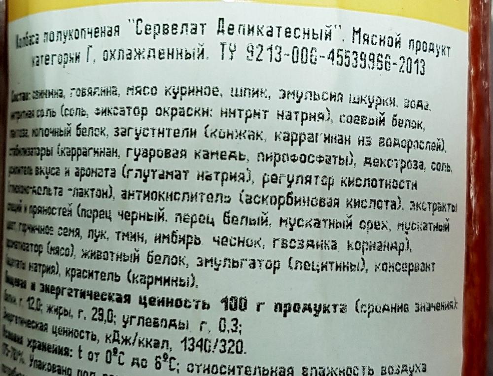 колбаса в Светофоре 35