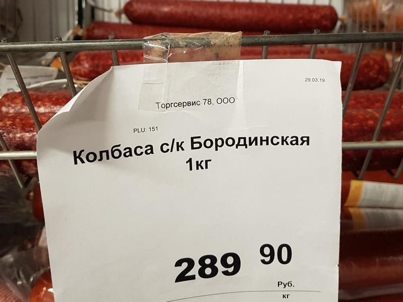 колбаса в Светофоре 37