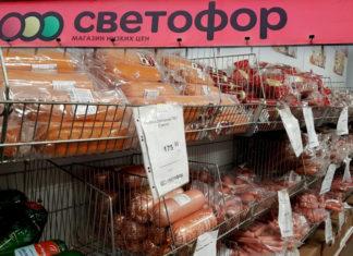 колбаса в Светофоре 43
