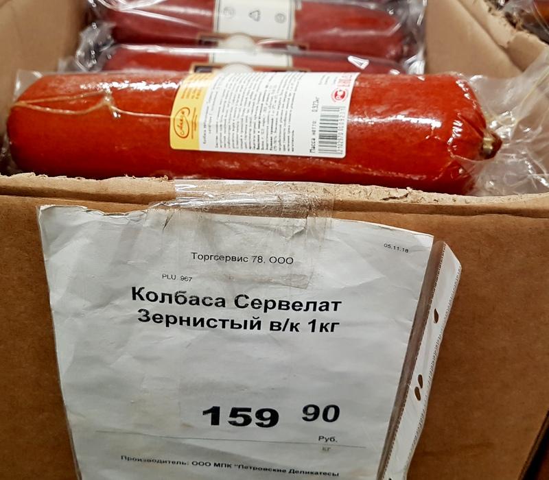 колбаса в Светофоре 4