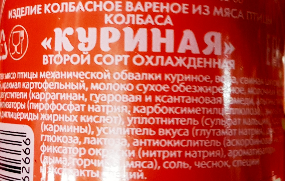 колбаса в Светофоре 6