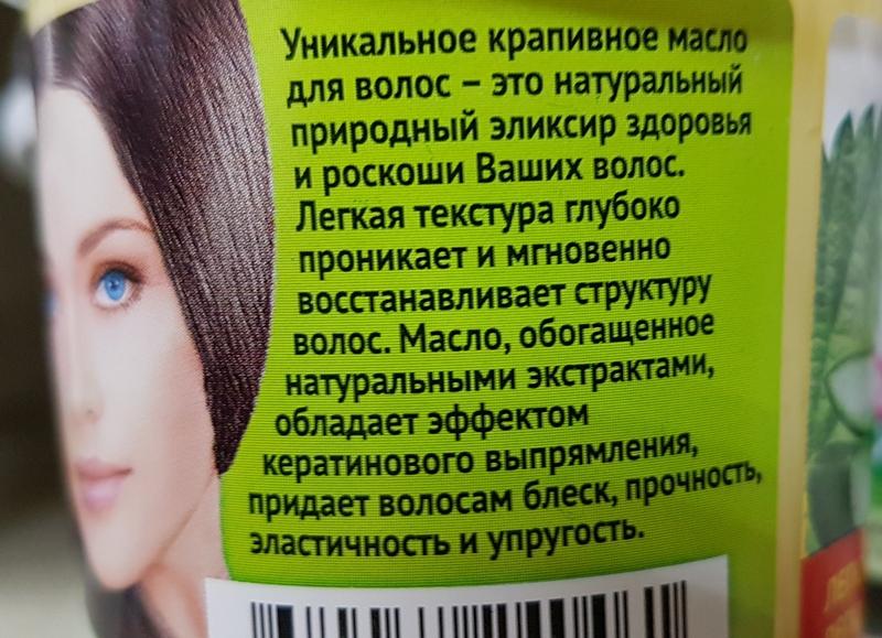 средства для волос в ФП
