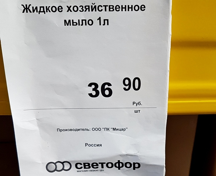 что покупают в Светофоре