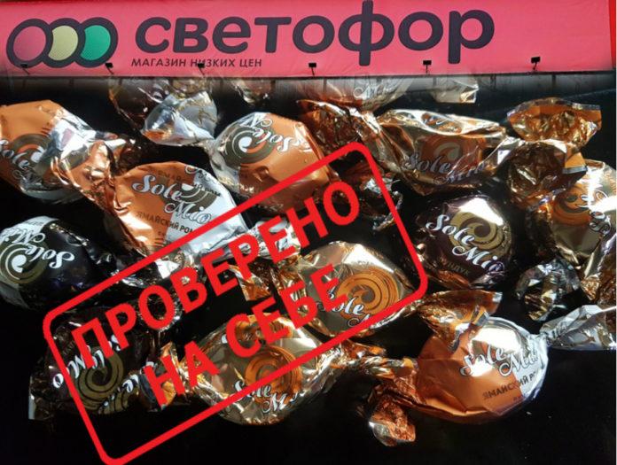конфеты Соле Мио