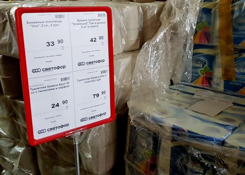 туалетная бумага в Светофоре.