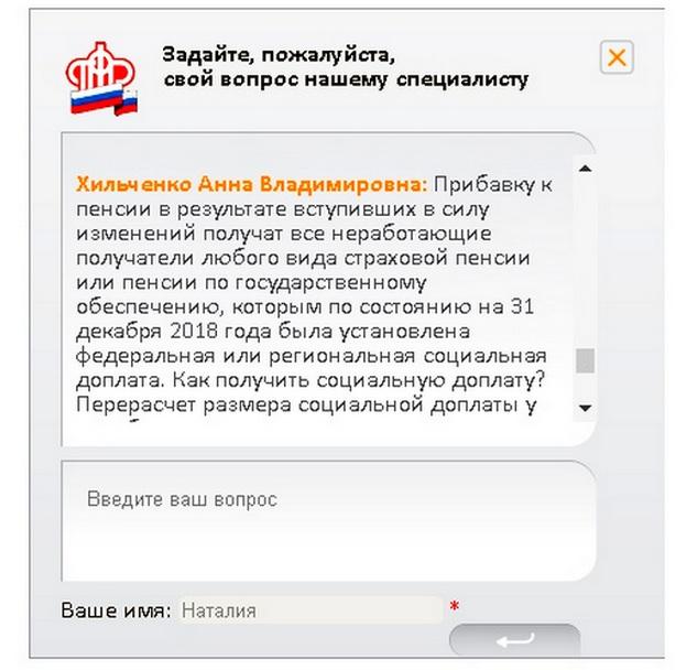 он-лайн консультация ПФР
