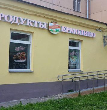 пельмени Ермолино