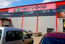 новые бренды в Светофоре