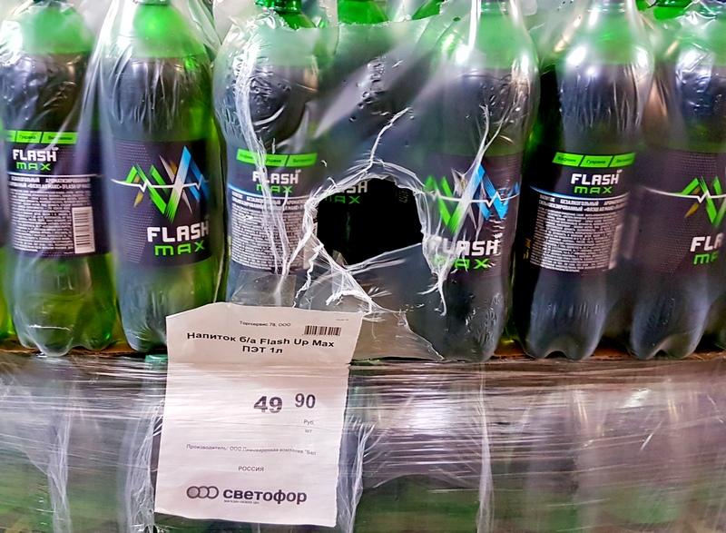 безалкогольное в Светофоре