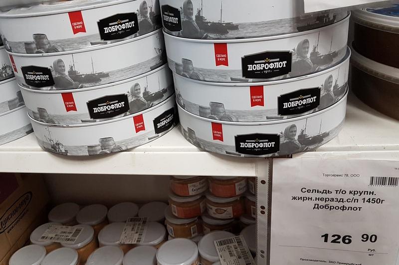 соленая рыба дешево