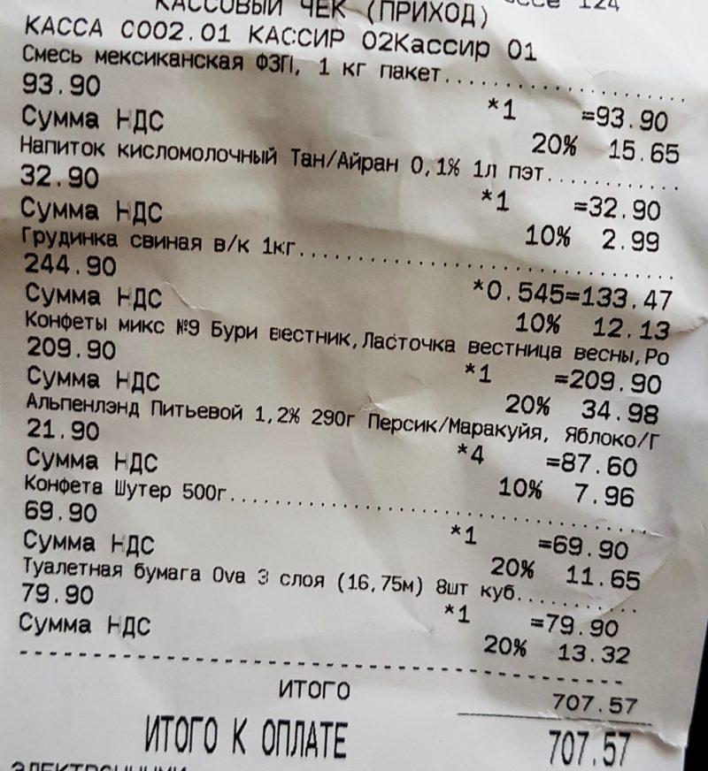 мои июльские покупки в Светофоре