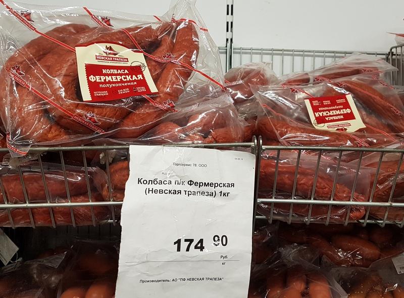 колбасные новинки в Светофоре