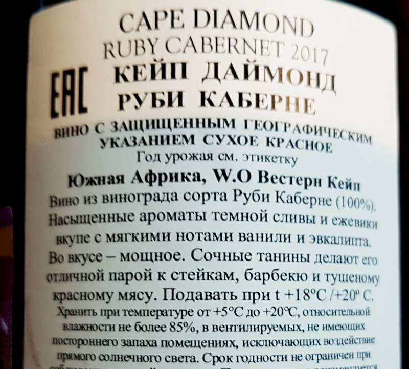 вино ЮАР
