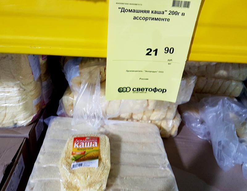 интересные продукты в Светофоре. сентябрь