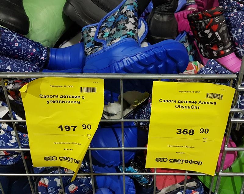 теплая одежда и обувь в Светофоре