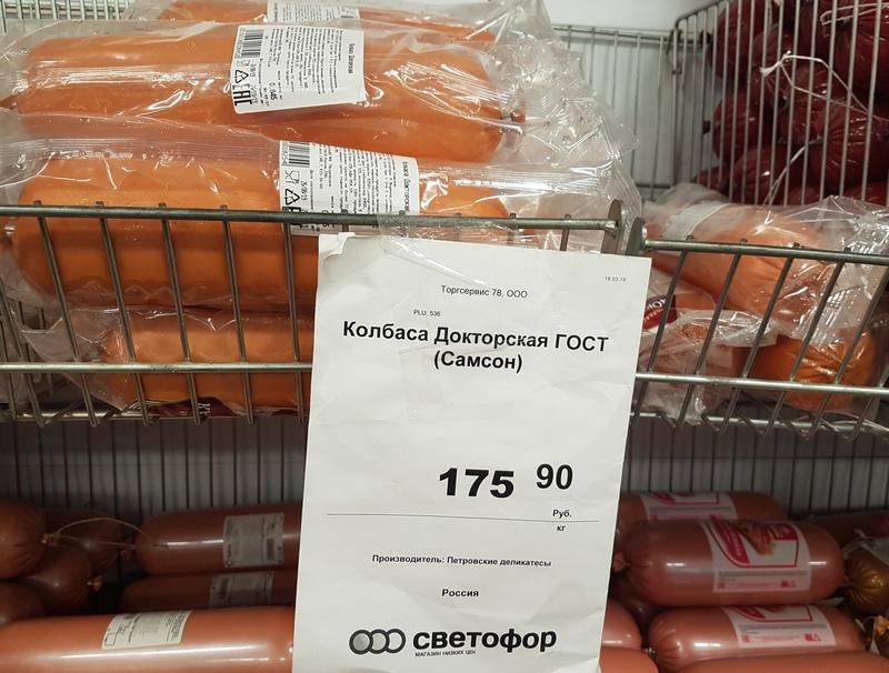 что покупают в Светофоре работники магазина