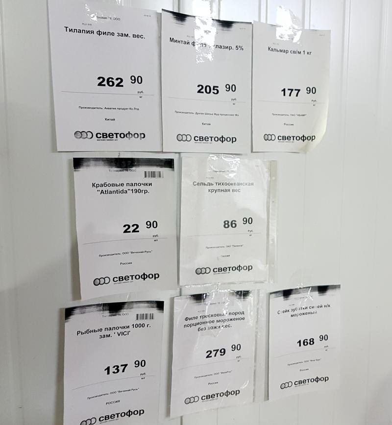 что покупают работники Светофора